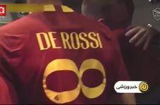 باشگاه رم تایید کرد/ جدایی هافبک بعد از 18 سال