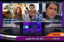 نظر بازیگرسینما و تلویزیون در باره محمدرضا گلزار