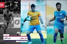 برترین بازیکنان هفته بیست و پنجم لیگ برتر