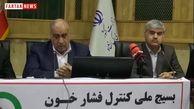 صحبت های استاندار کرمانشاه در جلسه بسیج ملی کنترل فشار خون