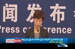 تیکه سگین چین به امریکا، اول صداقت بعد مذاکره+فیلم