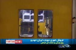 ایرانخودرو فروش فوری اعلام کرد+فیلم