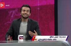 ماجرای محسن فروزان واظهارات جنجالی زنوزی